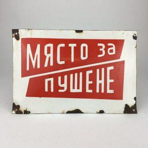 Bulgarian enamel sign - Place to smoke